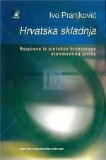 HRVATSKA SKLADNJA II. izdanje
