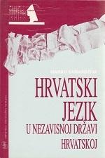 HRVATSKI JEZIK U NEZAVISNOJ DRŽAVI HRVATSKOJ