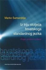 IZ TRIJU STOLJEĆA HRVATSKOG STANDARNOG JEZIKA - II prošireno izdanje