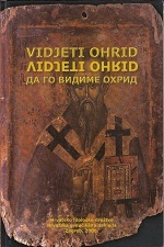 VIDJETI OHRID - Zbornik XIV. MEĐUNARODNI SLAVISTIČKOG KONGRESA